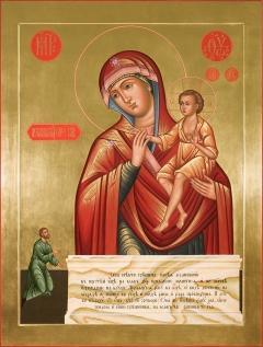 Икона Божией Матери «Нечаянная радость»<br> 81х100 см
