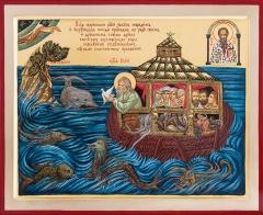 Святой праведный Ной в ковчеге