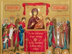 Икона «Торжество Православия». Фрагмент 1