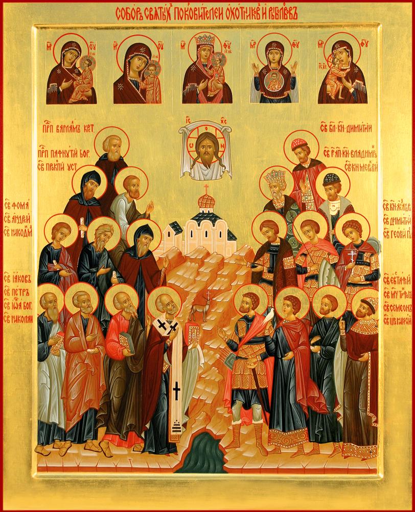 Собор святых покровителей охотников и рыболовов