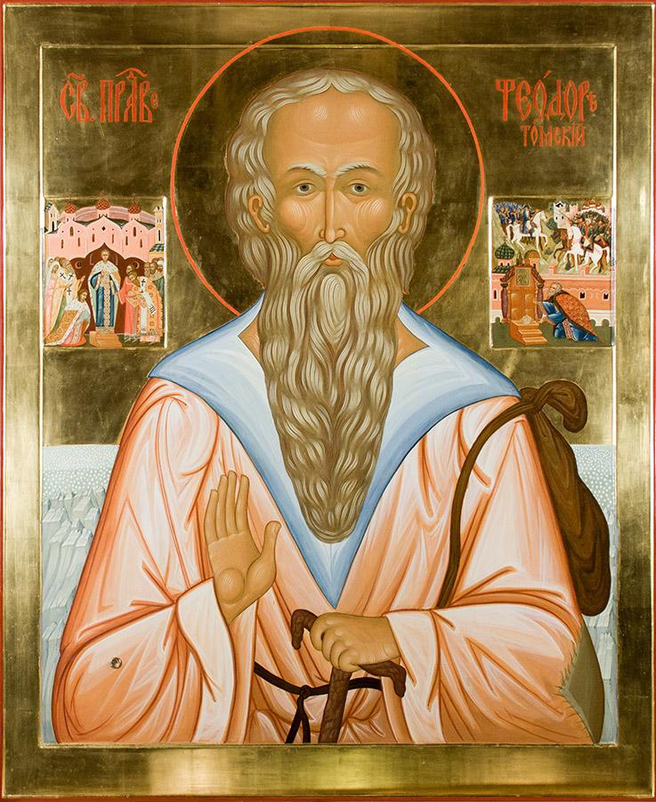 Святой праведный Феодор Томский с клеймами