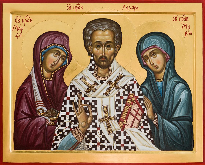 Святые праведные Лазарь, Марфа и Мария