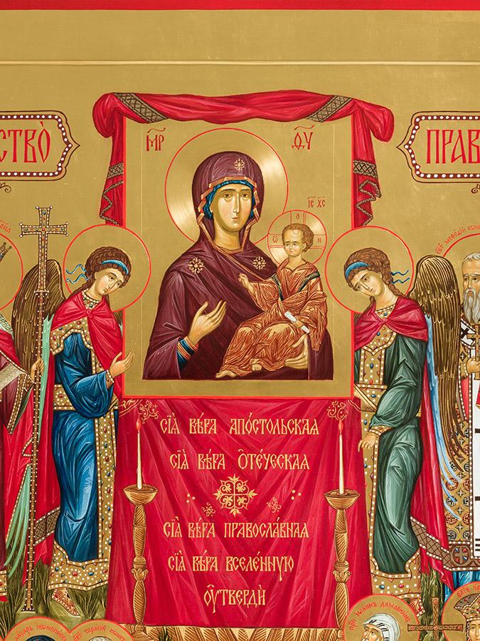 Икона «Торжество Православия». Фрагмент 2