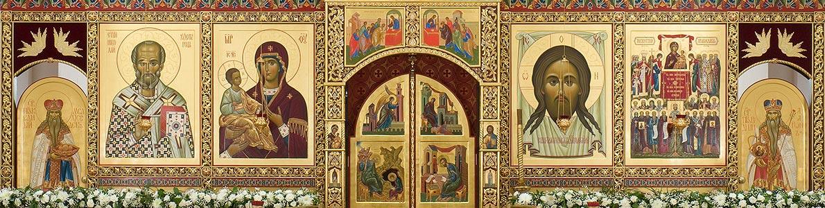 Иконостас в Алтуфьево